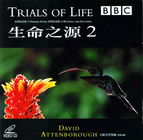 生命之源 2  = : Trials Of Life: Episodes 3 & 4  = : 2000