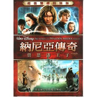 納尼亞傳奇[普遍級:文學改編][2].賈斯潘王子 : The chronicles of Narnia.Prince Caspian