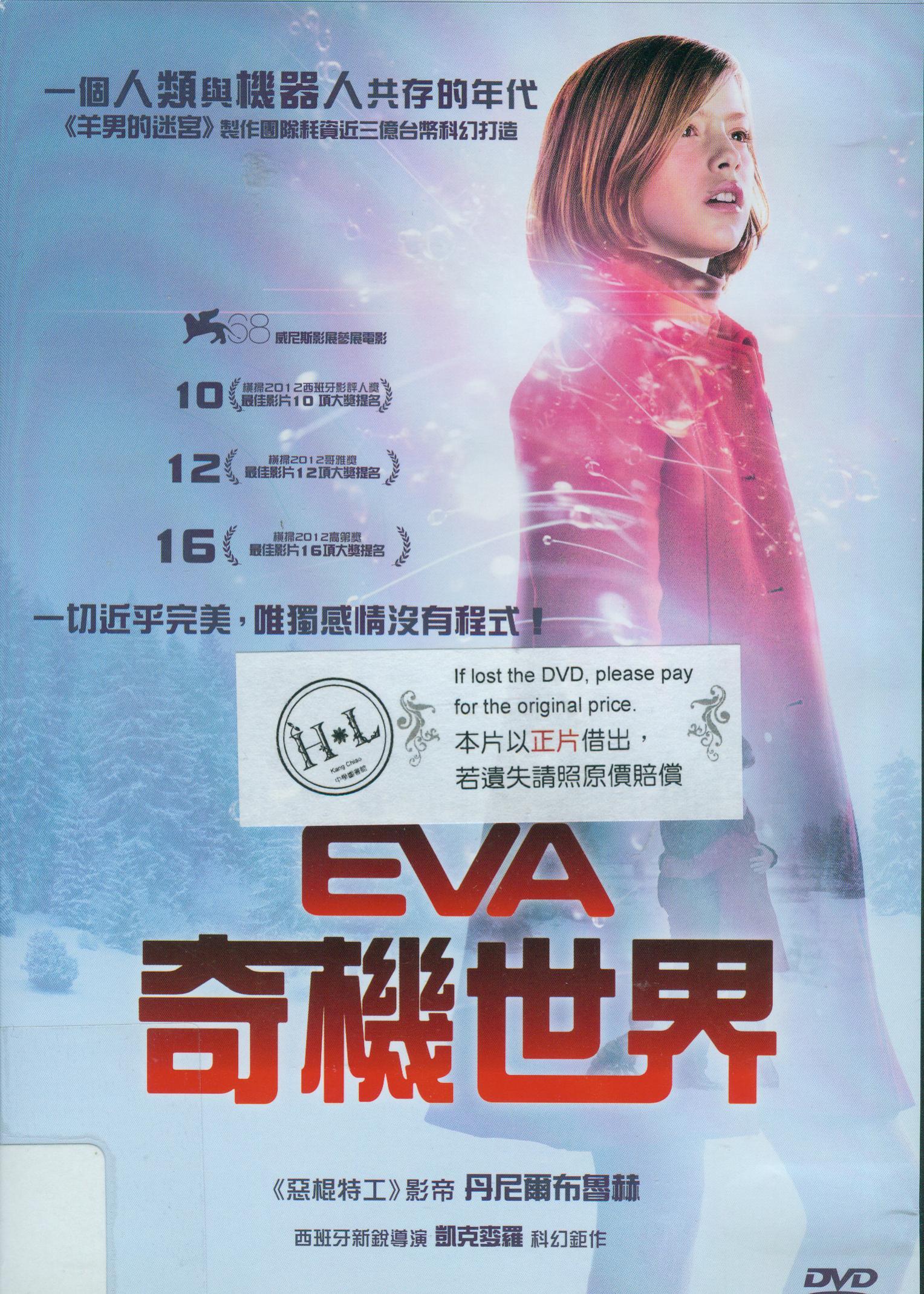 EVA奇機世界[保護級:科幻、冒險] : EVA