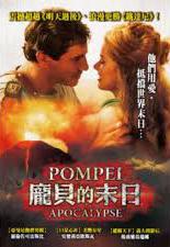 龐貝的末日[輔導級:劇情類] : Pompei apocalypse