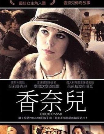 香奈兒[普遍級:劇情類] : Coco Chanel