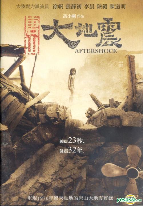 唐山大地震[輔導級:劇情類] : Aftershocks