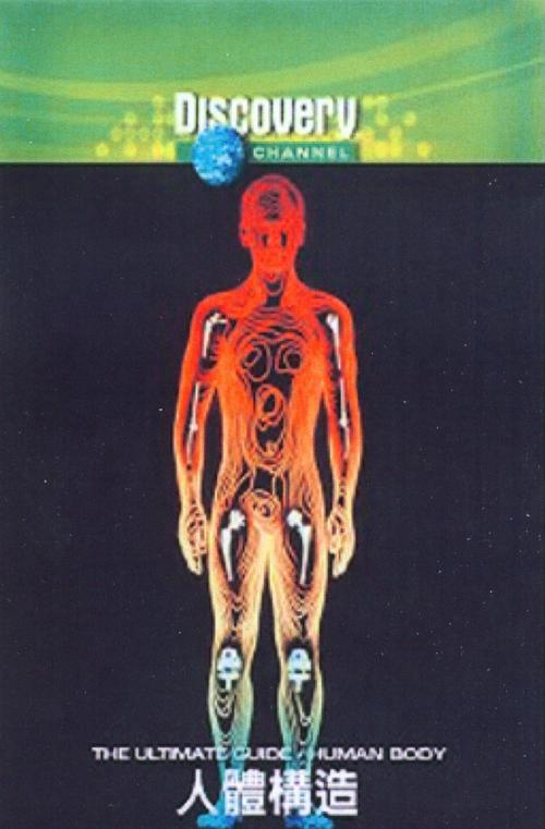 人體結構 : The ultimate guide - human body