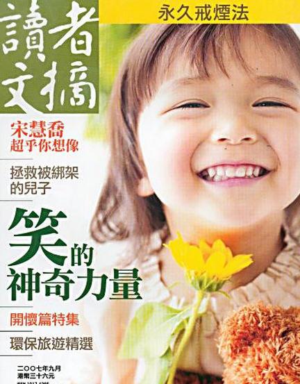 讀者文摘(國小部) = : Reader