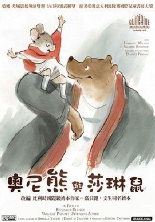 奧尼熊與莎琳鼠[普遍級:動畫] : Ernest et Celestine