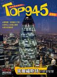 Top 945 康軒學習雜誌[進階版]