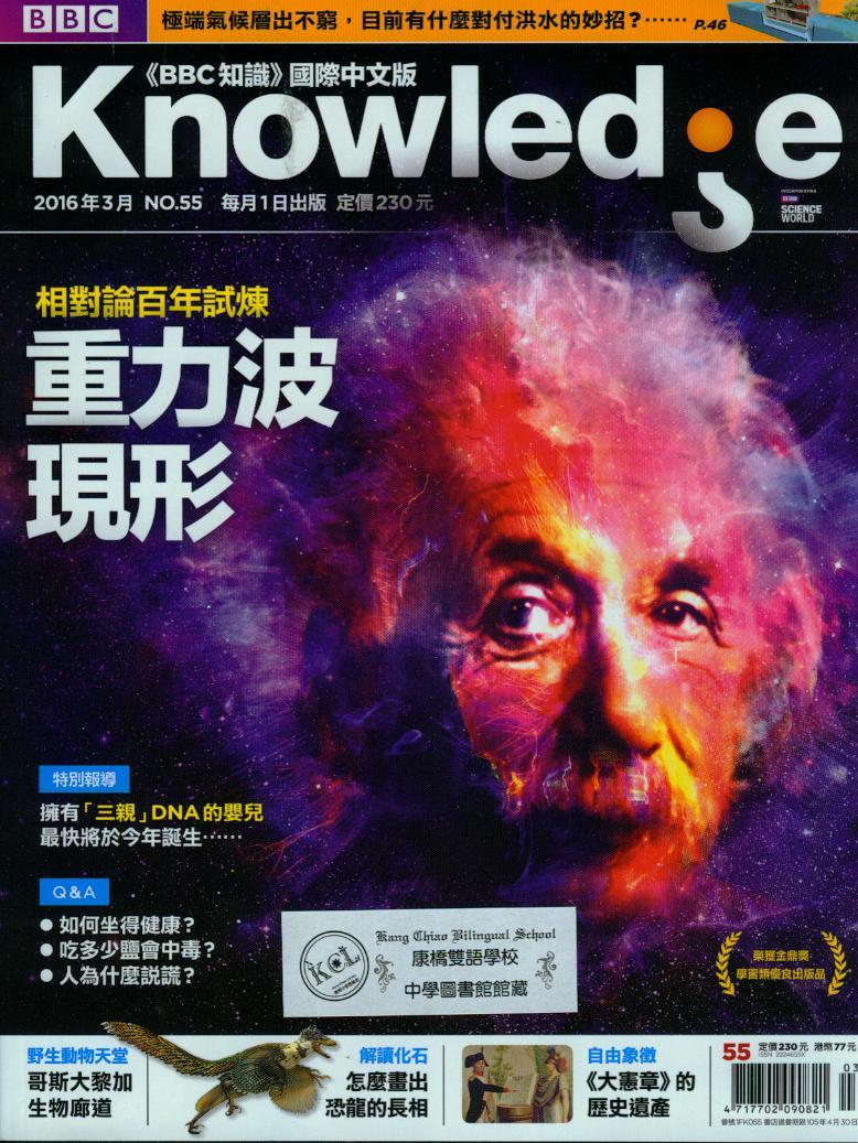 BBC Knowledge國際中文版