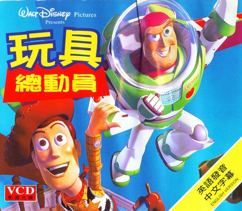 玩具總動員 = : Toy Story