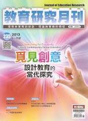 教育研究月刊 = : Journal of Education Research