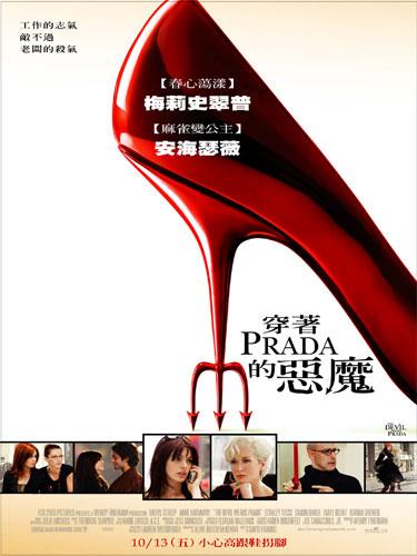 穿著Prada的惡魔[文學改編] : The devil wears Prada