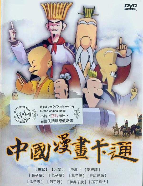 中國漫畫卡通[普遍級:動畫]