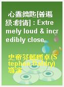 心靈鑰匙[普遍級:劇情] : Extremely loud & incredibly close