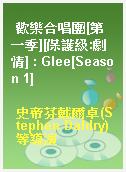 歡樂合唱團[第一季][保護級:劇情] : Glee[Season 1]