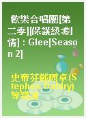 歡樂合唱團[第二季][保護級:劇情] : Glee[Season 2]