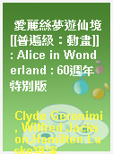 愛麗絲夢遊仙境[[普遍級:動畫]] : Alice in Wonderland : 60週年特別版