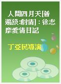 人間四月天[普遍級:劇情] : 徐志摩愛情日記