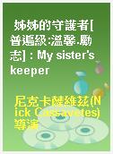 姊姊的守護者[普遍級:溫馨.勵志] : My sister