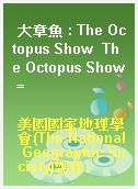 大章魚 : The Octopus Show  The Octopus Show =