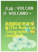 火山 : VOLCANO  VOLCANO =