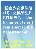 怪咖少女事件簿(11) : 交換學生PK自拍天后 = Dork diaries : tales from a not-so-friendly frenemy