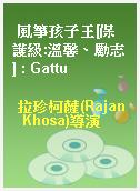 風箏孩子王[保護級:溫馨、勵志] : Gattu