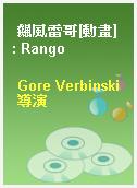 飆風雷哥[動畫] : Rango