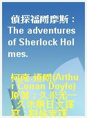 偵探福爾摩斯 : The adventures of Sherlock Holmes.