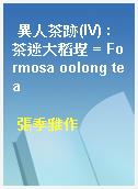 異人茶跡(IV) : 茶迷大稻埕 = Formosa oolong tea