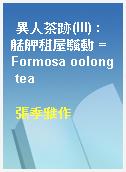 異人茶跡(III) : 艋舺租屋騷動 = Formosa oolong tea