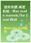 建築奇觀.萬里長城 : Man made marvels.The Great Wall