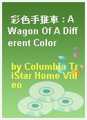 彩色手推車 : A Wagon Of A Different Color