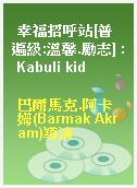 幸福招呼站[普遍級:溫馨.勵志] : Kabuli kid