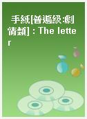 手紙[普遍級:劇情類] : The letter
