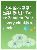 心中的小星星[溫馨.勵志] : Taare Zameen Par : every child is special