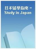 日本留學指南 = Study in Japan