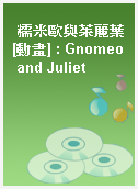 糯米歐與茱麗葉[動畫] : Gnomeo and Juliet