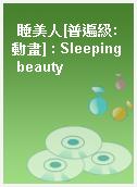 睡美人[普遍級:動畫] : Sleeping beauty