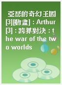 亞瑟的奇幻王國[3][動畫] : Arthur[3] : 跨界對決 : the war of the two worlds