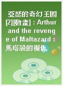 亞瑟的奇幻王國[2][動畫] : Arthur and the revenge of Maltazard : 馬塔殺的復仇