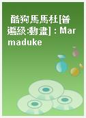 酷狗馬馬杜[普遍級:動畫] : Marmaduke