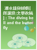 潛水鐘與蝴蝶[保護級:文學改編] : The diving bell and the butterfly