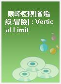 巔峰極限[普遍級:冒險] : Vertical Limit