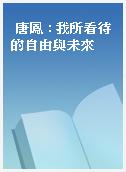唐鳳 : 我所看待的自由與未來