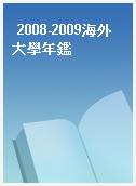 2008-2009海外大學年鑑