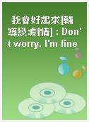 我會好起來[輔導級:劇情] : Don