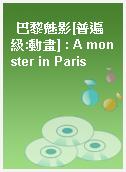 巴黎魅影[普遍級:動畫] : A monster in Paris
