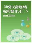 3D驚天動地[輔導級:動作片] : Sanctum