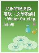 大象的眼淚[保護級:文學改編] : Water for elephants