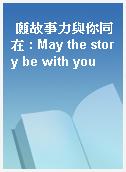 願故事力與你同在 : May the story be with you