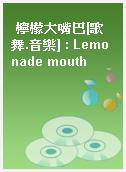 檸檬大嘴巴[歌舞.音樂] : Lemonade mouth
